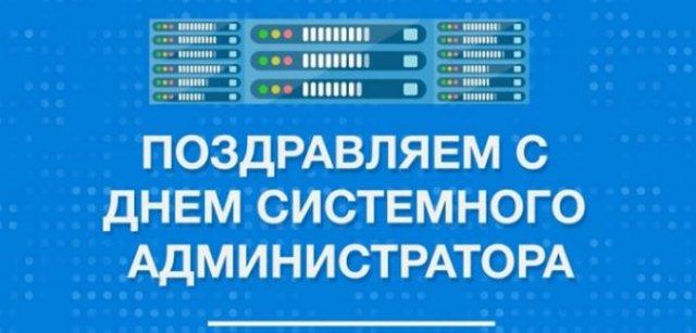 открытки на день системного администратора