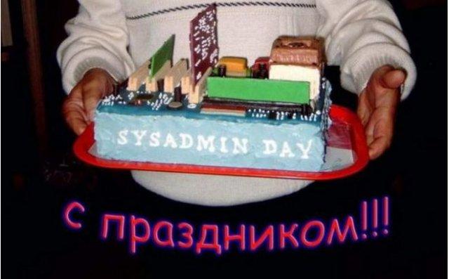 день сисадмина