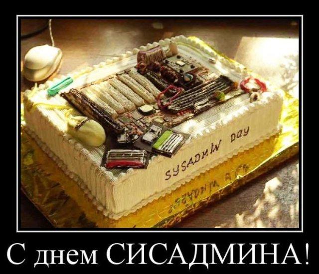 поздравления на день сисадмина