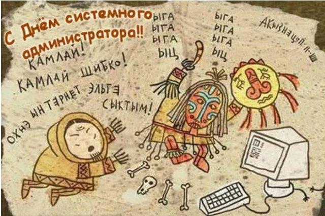 открытки на день систадмина