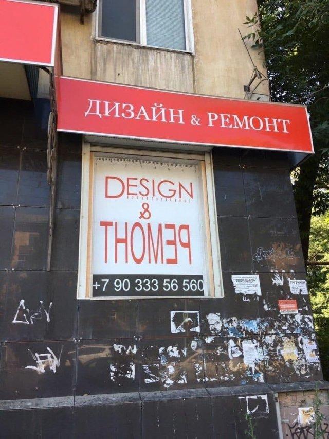 Примеры отчаянного дизайна