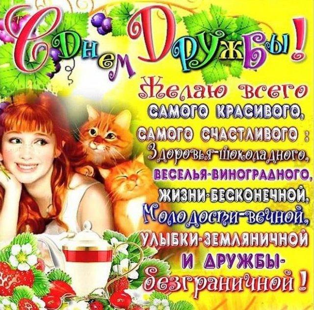открытки на день дружбы