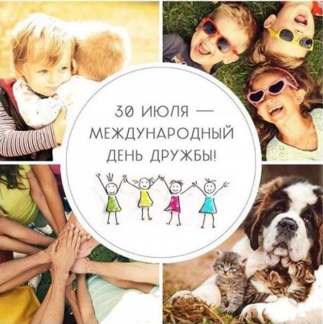международный день дружбы 30 июля