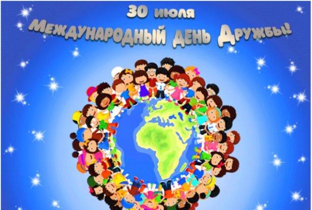 Открытки на Международный день дружбы