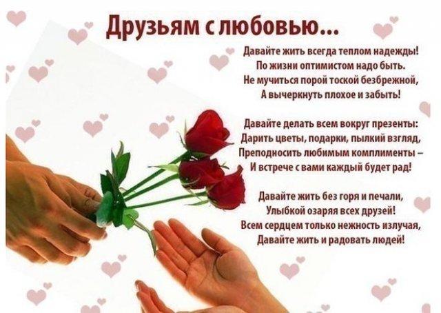 поздравления на международный день дружбы