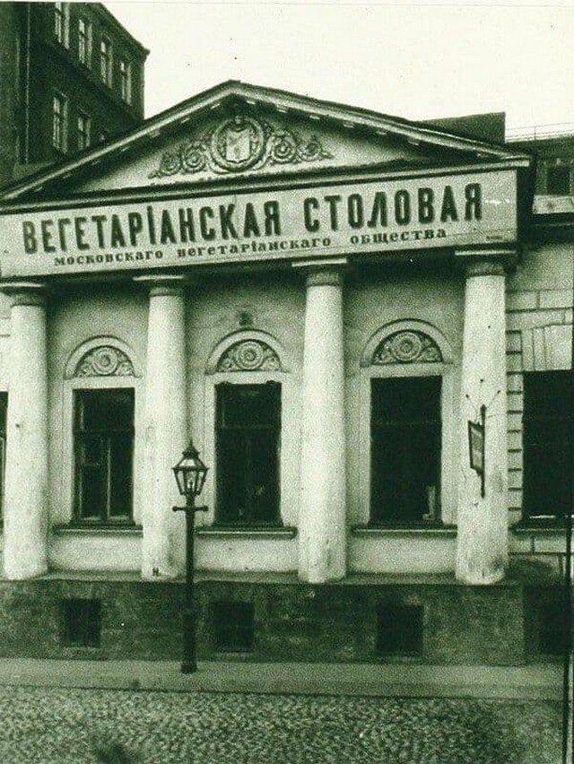 Вегетарианская столовая в Москве на Никитском бульваре. Российская империя. 1900-е.