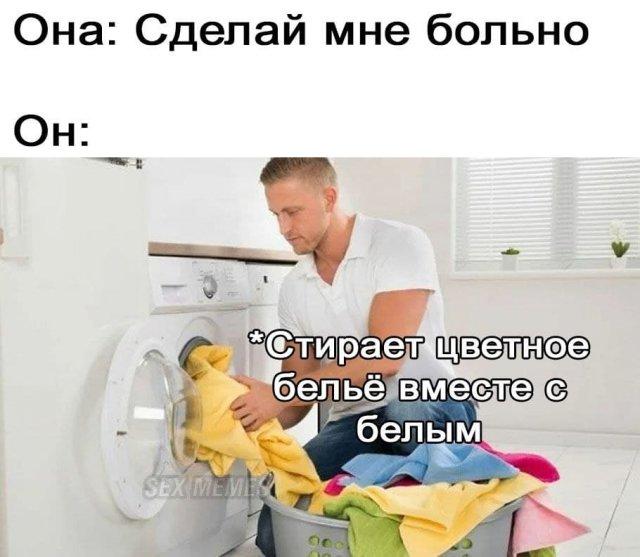 """Мемы и приколы про отношения и """"кое-что"""" еще"""