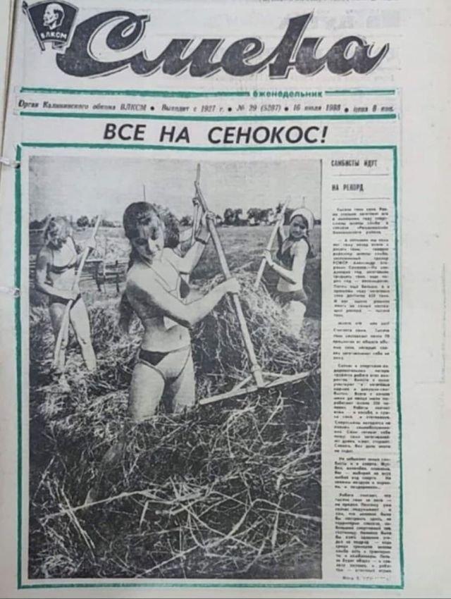 Передовица еженедельной газеты «Смена». 16 июля 1988 года.