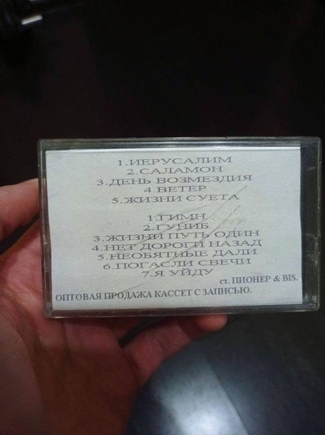 Кассета Муцураева, куплена на грозненском рынке в 1998 году.