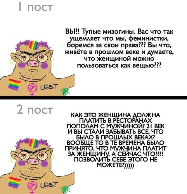 Мемы про феминисток, движение ЛГБТ и BLM