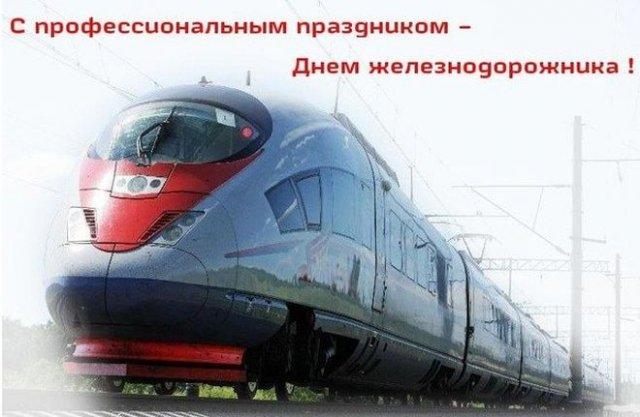 поздравления на день железнодорожника