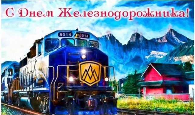 открытки с днем железнодорожника