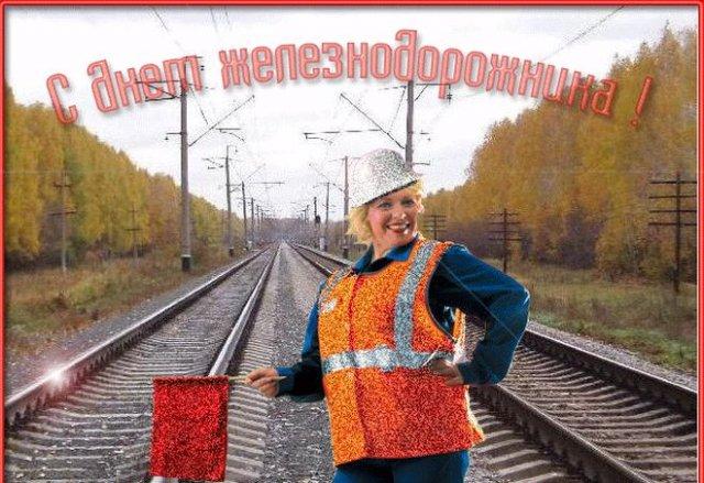 красивые открытки на день железнодорожника