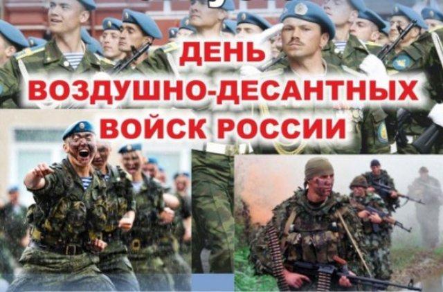 открытки на день воздушно-десантных войск