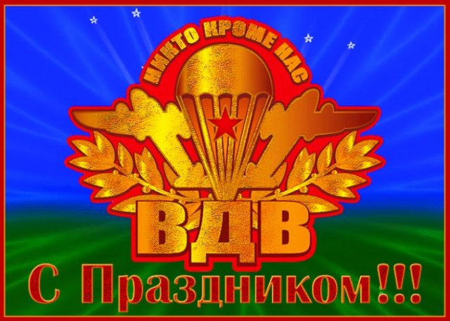 поздравления на день воздушно-десантных войск
