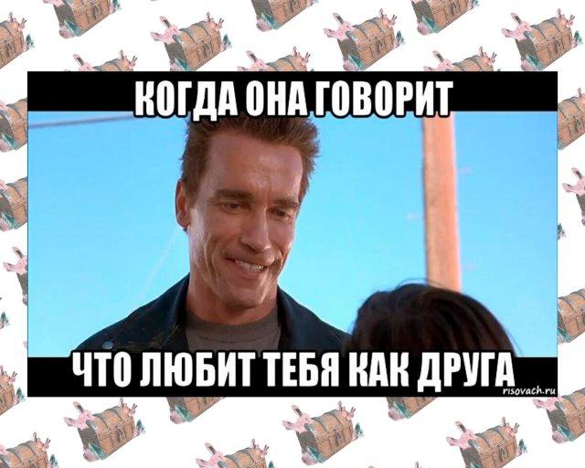 Лучшие шутки и мемы про Арнольда Шварценеггера