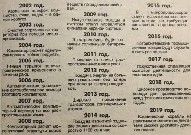 Статья из газеты «Комсомольской правды» за 29 ноября 1996 года.