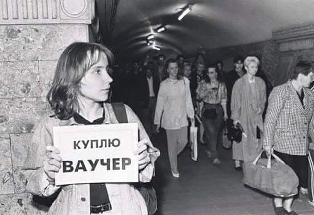 Скупка ваучеров в метро, 1992 год, Москва