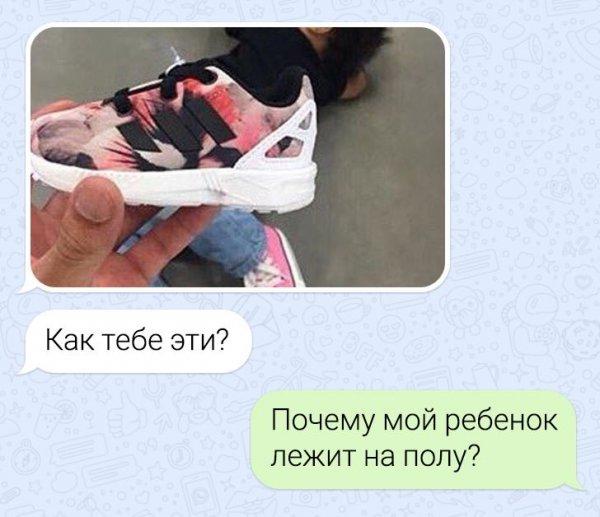 Когда отец пошел выбирать ребенку кроссовки