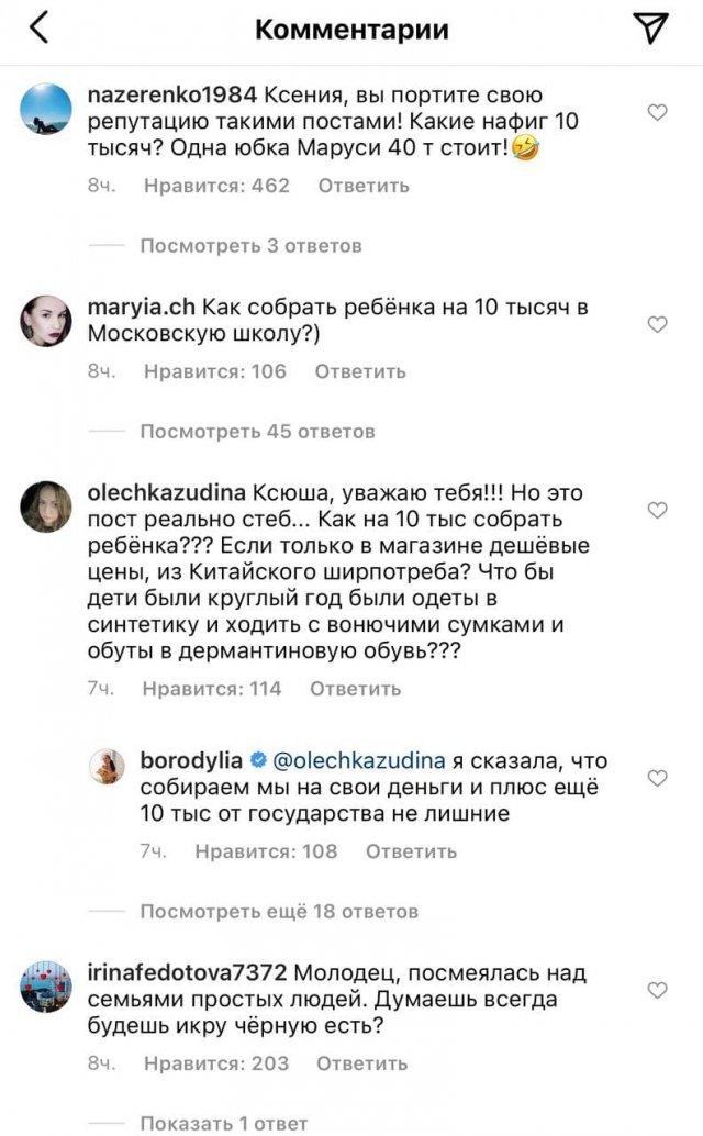 """Ведущую """"ДОМа-2"""" высмеяли после новости о выделении 10 тысяч рублей на школьника"""