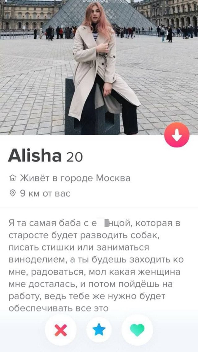Анкеты людей из приложения для знакомств, которые не теряют надежды встретить любовь