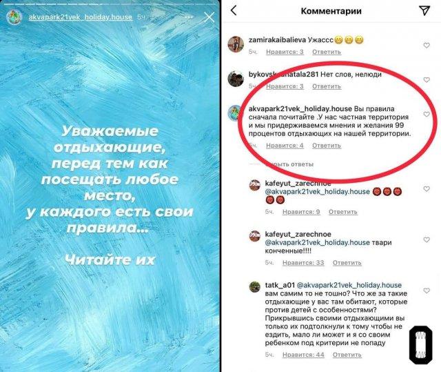 Аквапарк в Волгоградской области отказался пускать семью с ребенком-инвалидом