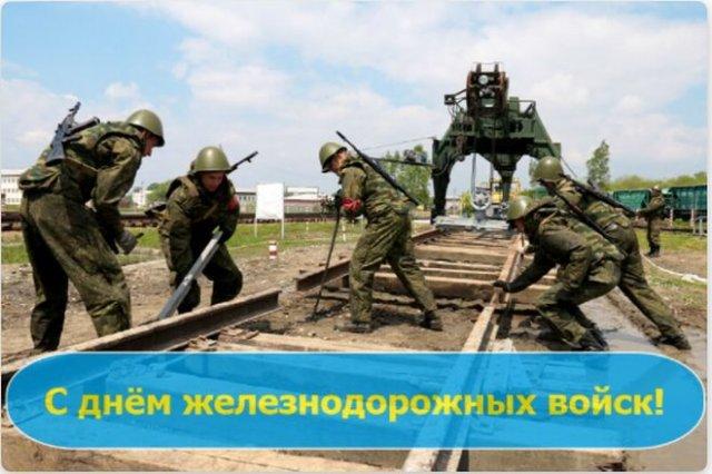 открытки на день железнодорожных войск