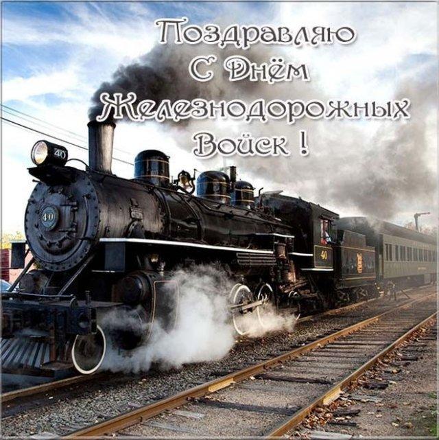 день железнодорожных войск