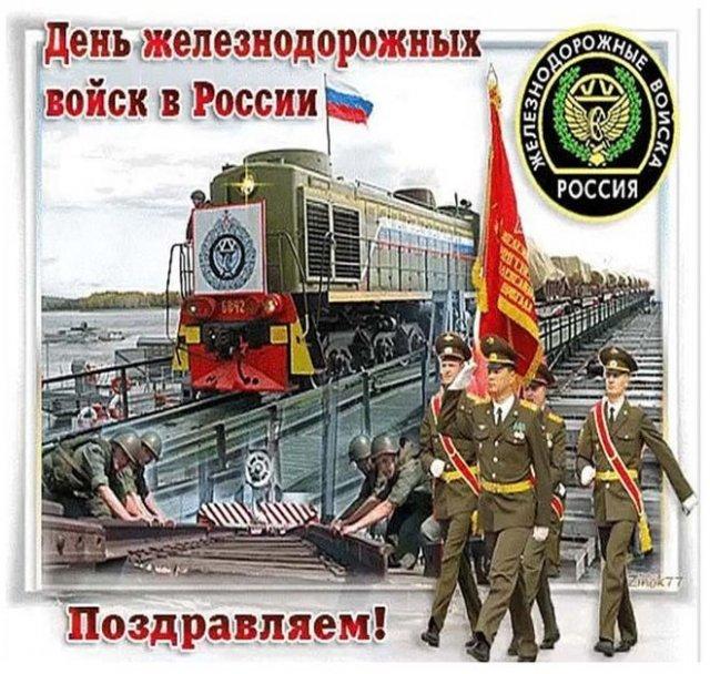поздравления на день железнодорожных войск