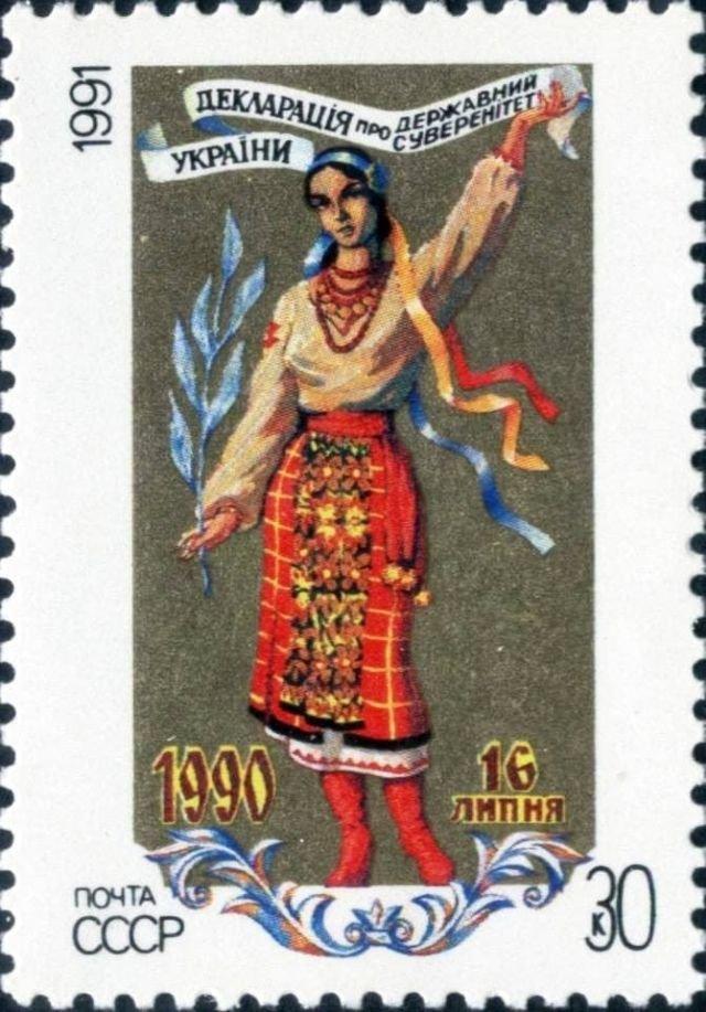 Почтовая марка СССР посвящённая принятию Декларации о государственном суверенитете Украины 16 июля 1990 года.