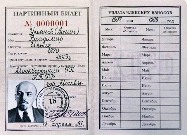 Партийный билет В. И. Ленина, подписанный Г. А Зюгановым. IV съезд КПРФ, 1997 год.
