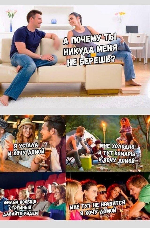 """Мемы и приколы про отношения и """"кое-что еще"""""""
