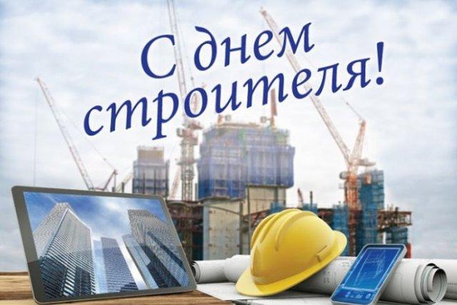 поздравления на день строителя