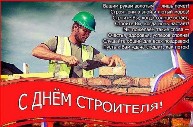 открытки на день строителя 2021