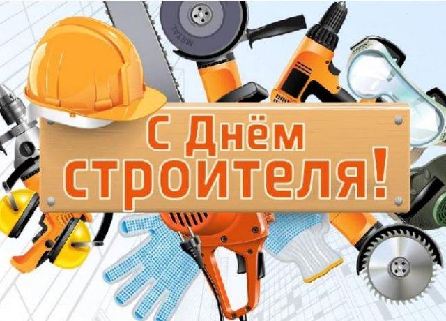 день строителя 2021