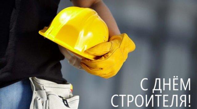 открытки на день строителя
