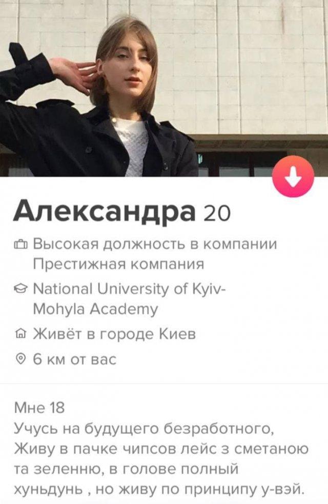 Подборка смешных и грустных анкет из приложения для знакомств