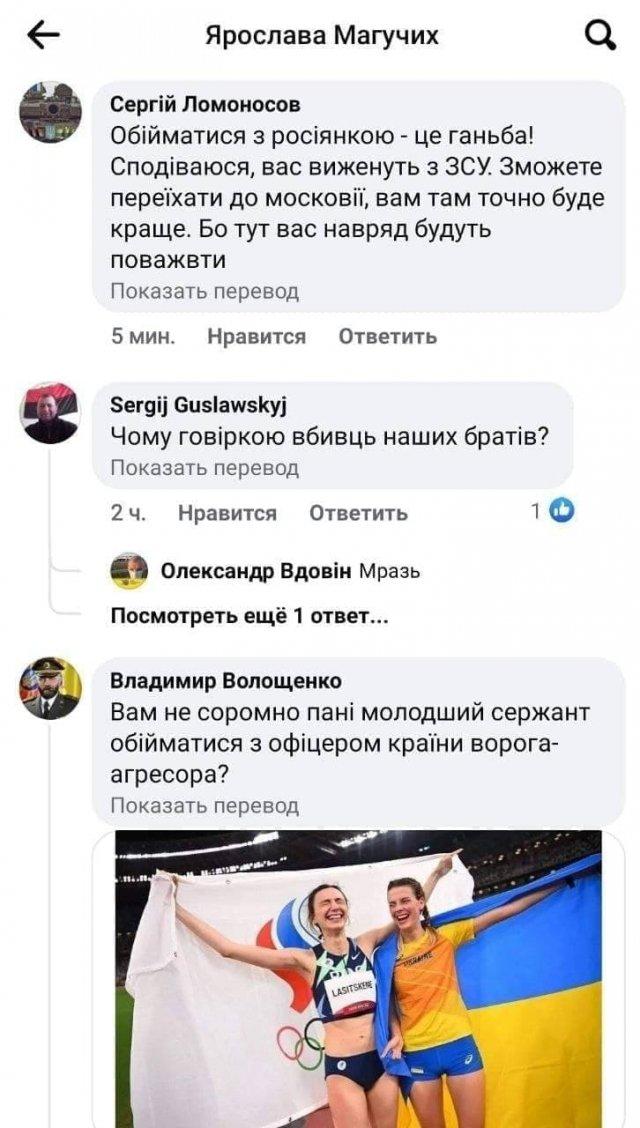 Комментарии под постом о Россиянке Марии Ласицкене и украинки Ярославы Магучих