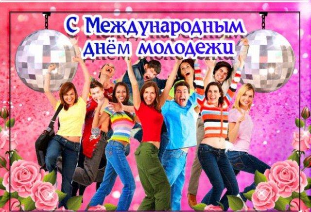 открытки на день молодежи