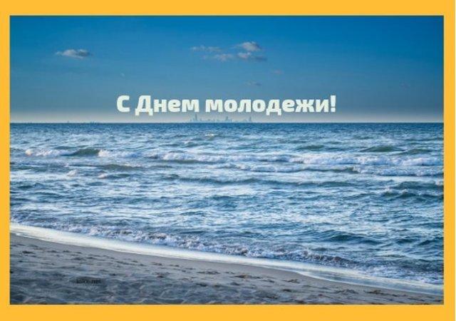 открытки на международный день молодежи