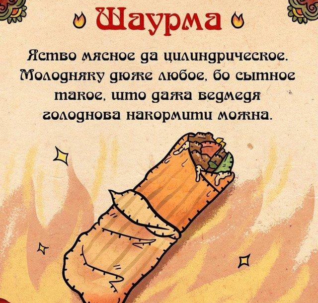 Интернет по-русски или как объяснить жителю Древней Руси новомодные слова