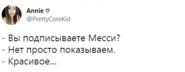 """Лучшие шутки и мемы по уход Лионеля Месси из """"Барселоны"""""""