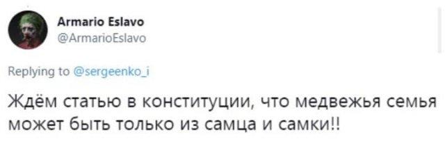 """Анна Кузнецова предложила сменить логотип """"Единой России"""" - ведь медведь там одинок: шутки и мемы"""