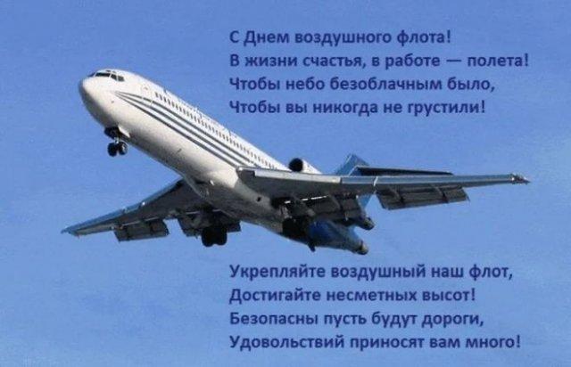 открытки на день воздушного флота россии