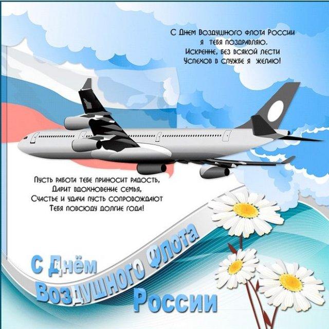 открытки на день воздушного флота