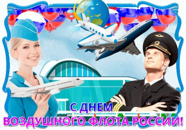 день воздушного флота россии 2021