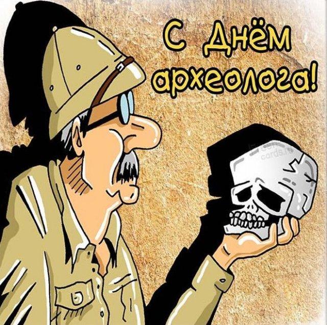 поздравления на день археолога