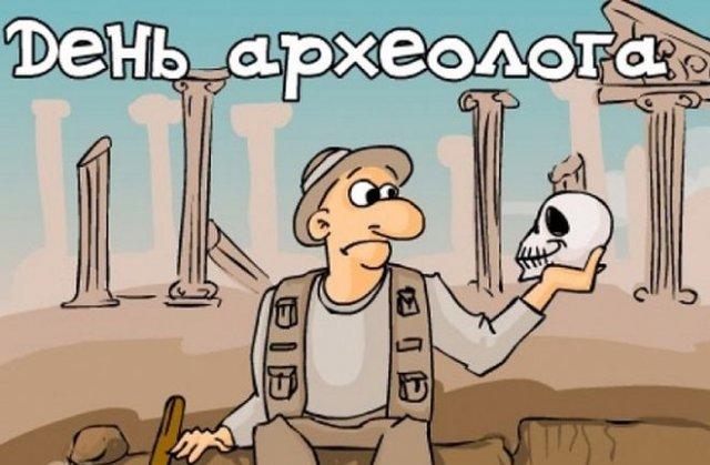 день археолога 2021