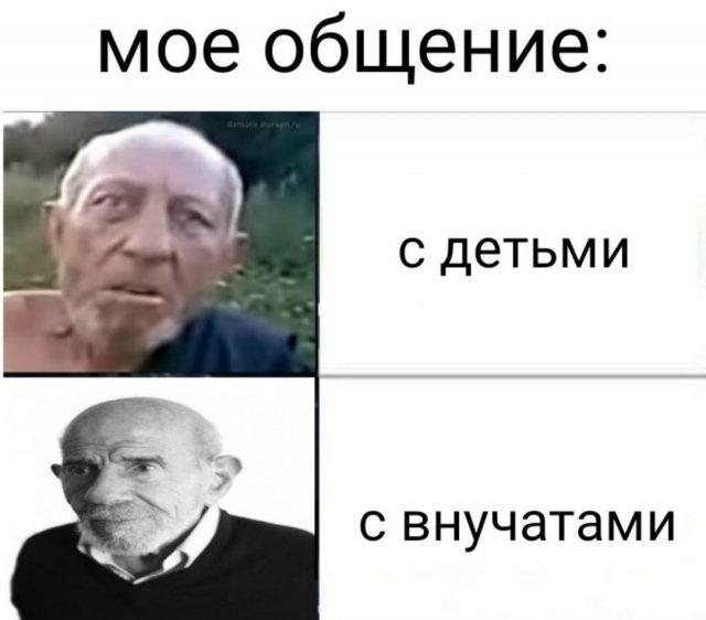 Мемы и шутки, понятные только пенсионерам