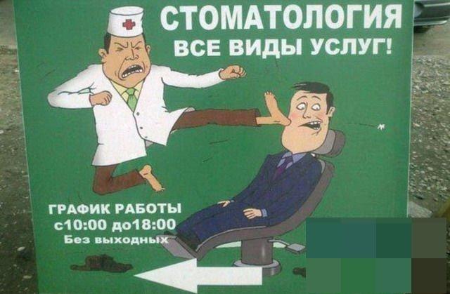 Приколы и жизненные истории про стоматологов